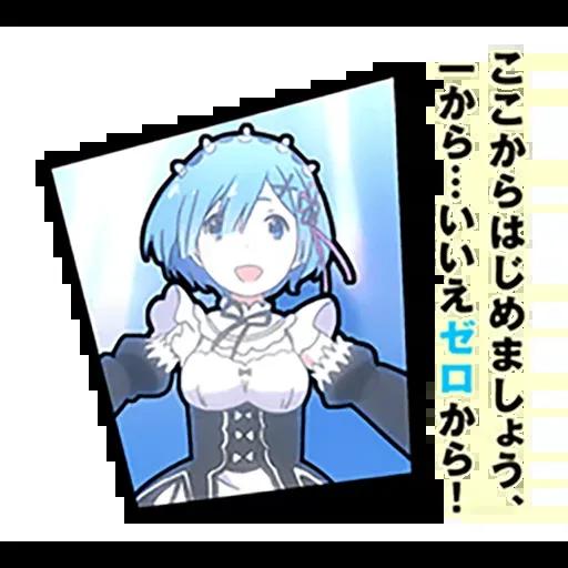 Re:zero - Sticker 4