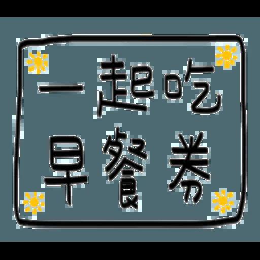 手寫券 - Sticker 1