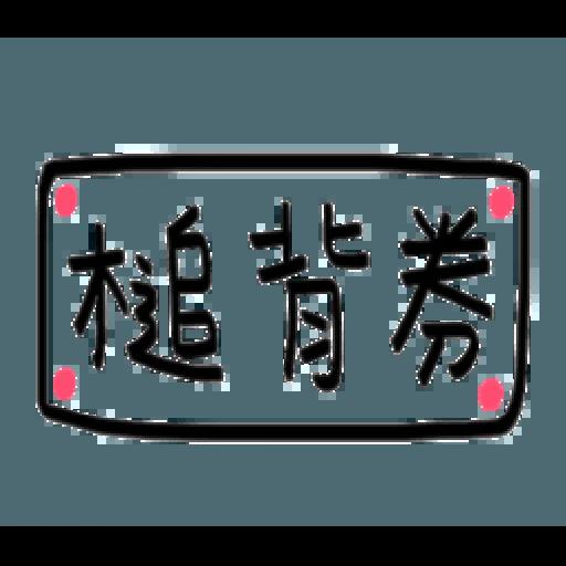 手寫券 - Sticker 5