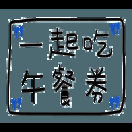 手寫券 - Sticker 2