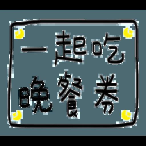 手寫券 - Sticker 4