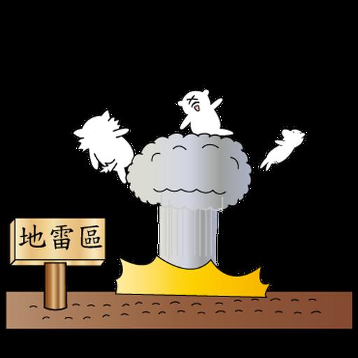 萌萌犬2 - Sticker 12