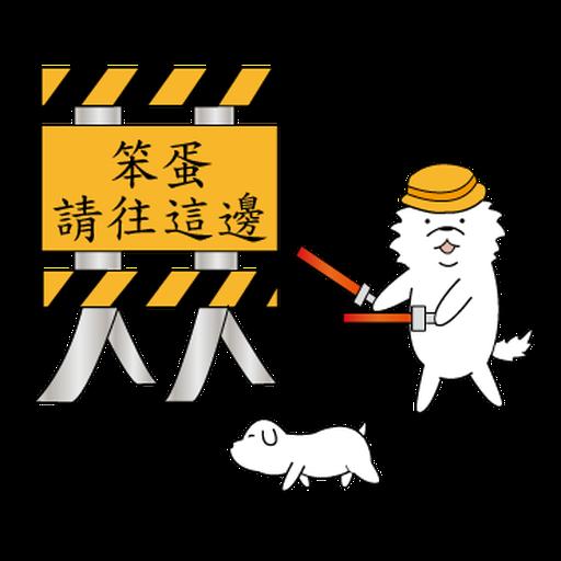 萌萌犬2 - Sticker 13