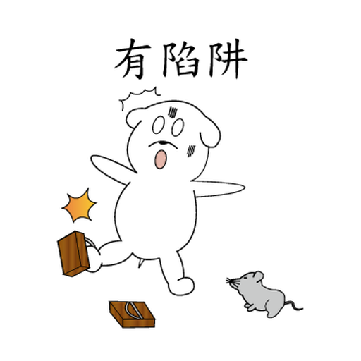 萌萌犬2 - Sticker 2