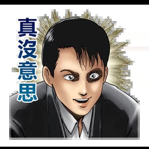 伊藤潤二 - Sticker 5