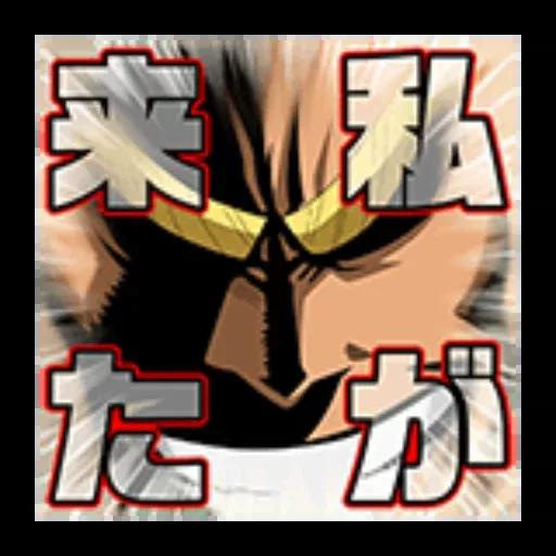 my hero academy - Sticker 2