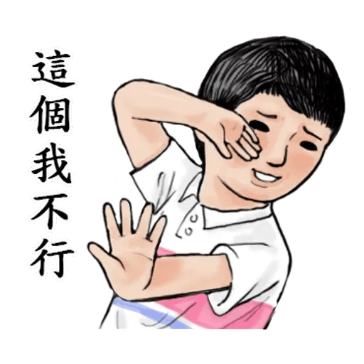 生活週記-2 - Sticker 7