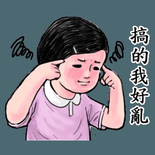 生活週記-2 - Sticker 8