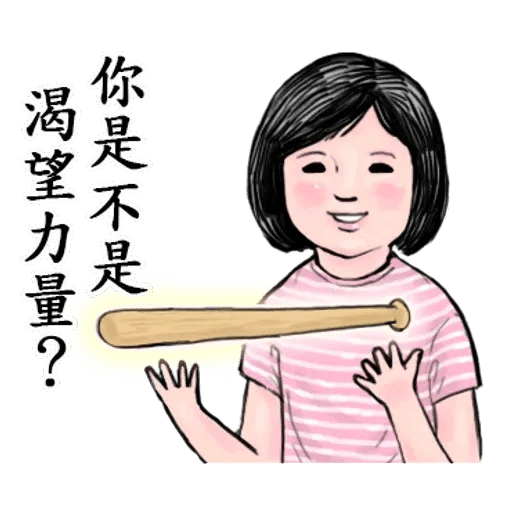 生活週記-2 - Sticker 10