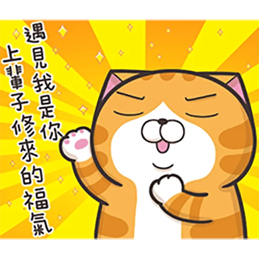 Cat - Sticker 14
