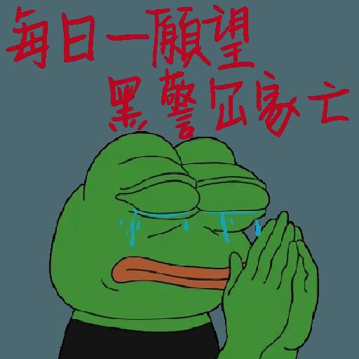 HK Pepe - Sticker 11