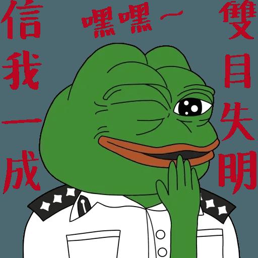 HK Pepe - Sticker 13