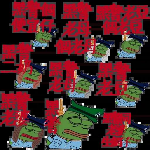 HK Pepe - Sticker 10