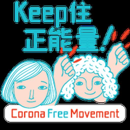 Corona Free Movement - Sticker 5