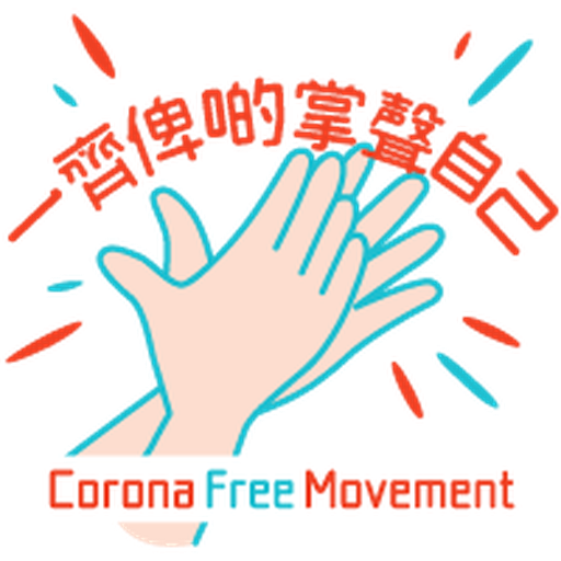 Corona Free Movement - Sticker 9