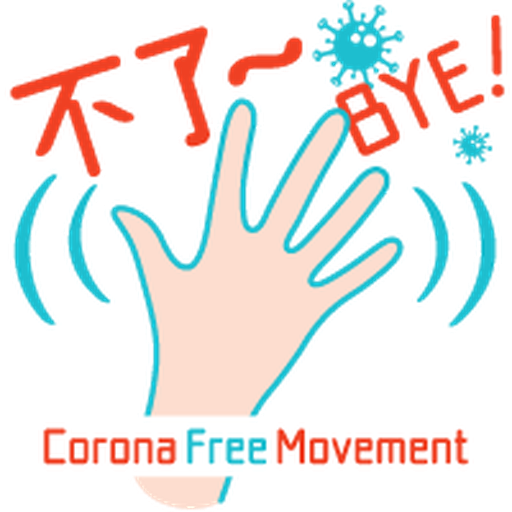 Corona Free Movement - Sticker 10