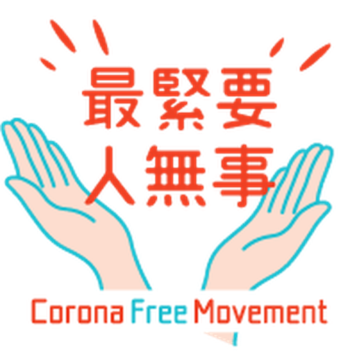 Corona Free Movement - Sticker 4