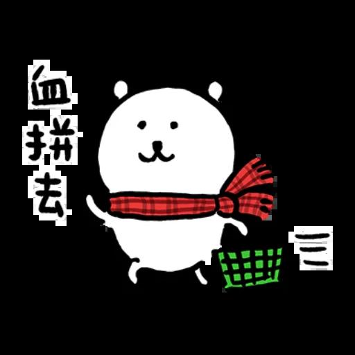 對自己吐槽的白熊 賀歲貼圖 - Sticker 2