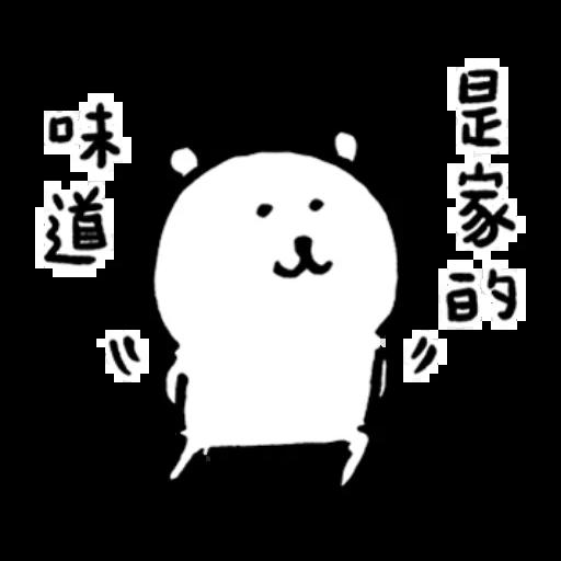 對自己吐槽的白熊 賀歲貼圖 - Sticker 3