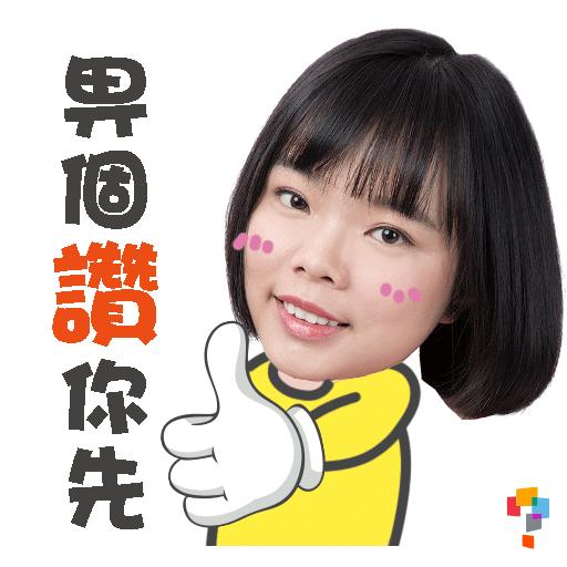 學而思-小魚老師(Monica) - Sticker 1