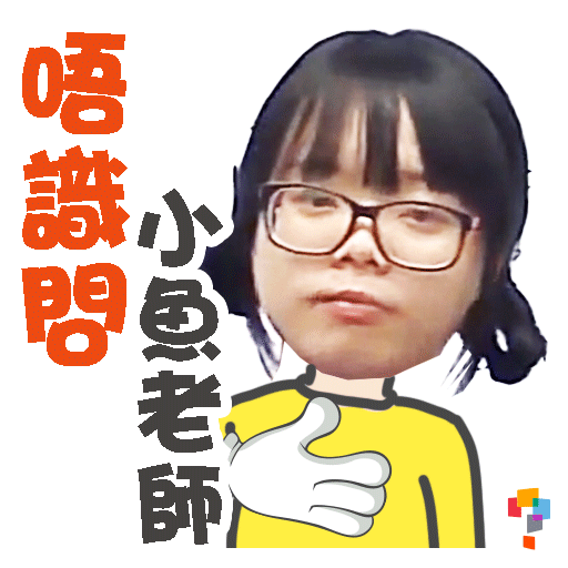 學而思-小魚老師(Monica) - Sticker 5