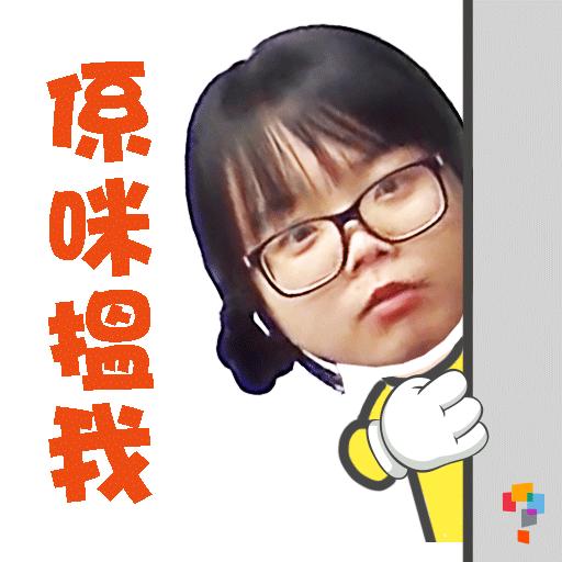 學而思-小魚老師(Monica) - Sticker 4