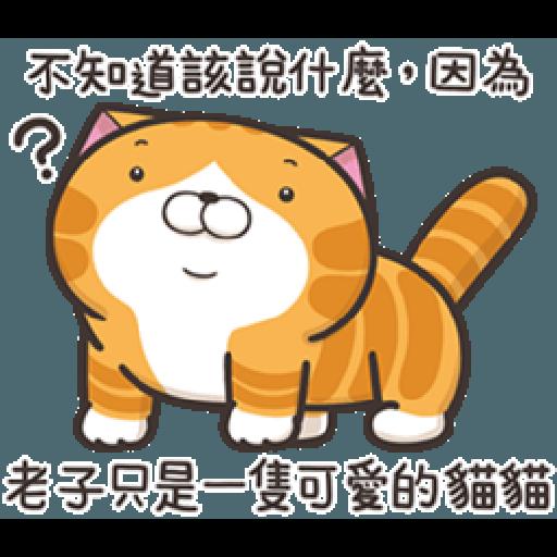 白爛貓20☆五告秋☆ 2 - Sticker 3