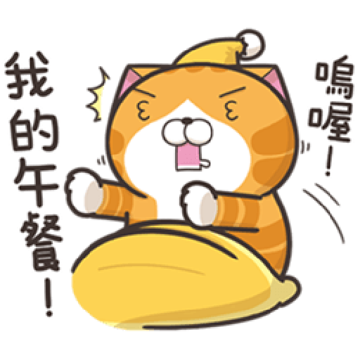 白爛貓20☆五告秋☆ 2 - Sticker 14