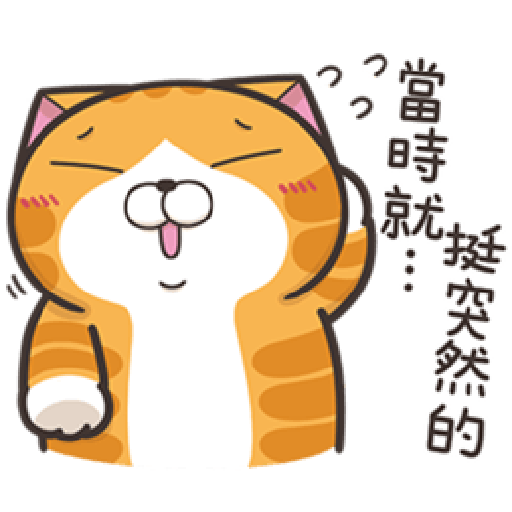 白爛貓20☆五告秋☆ 2 - Sticker 15