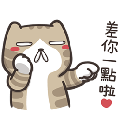 白爛貓20☆五告秋☆ 2 - Sticker 1