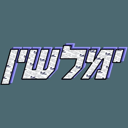 noder doker - Sticker 17
