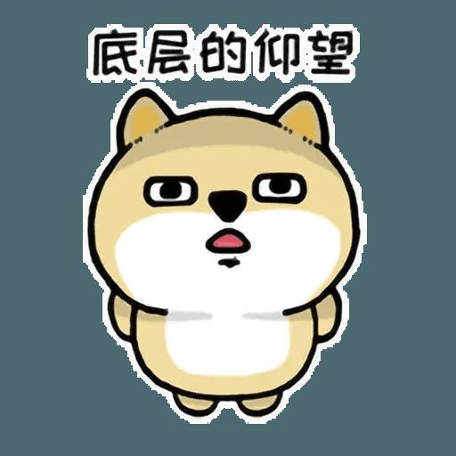 小肥柴6 - Sticker 25
