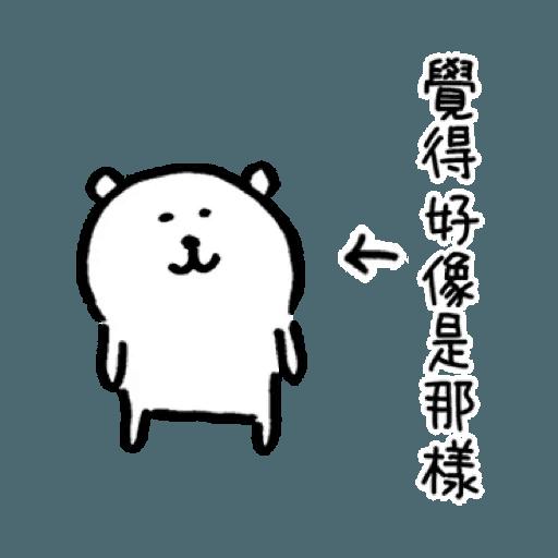 白熊4 - Sticker 24