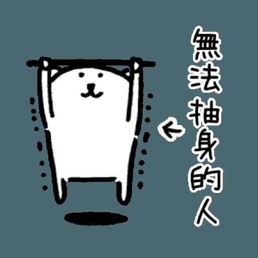白熊4 - Sticker 22