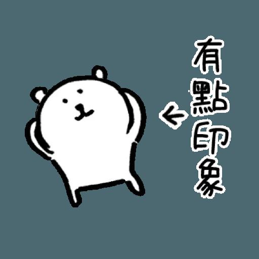 白熊4 - Sticker 25