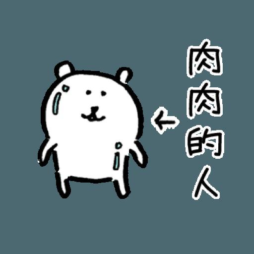 白熊4 - Sticker 27