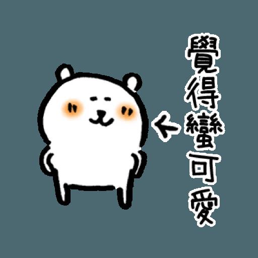 白熊4 - Sticker 20
