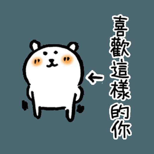 白熊4 - Sticker 26