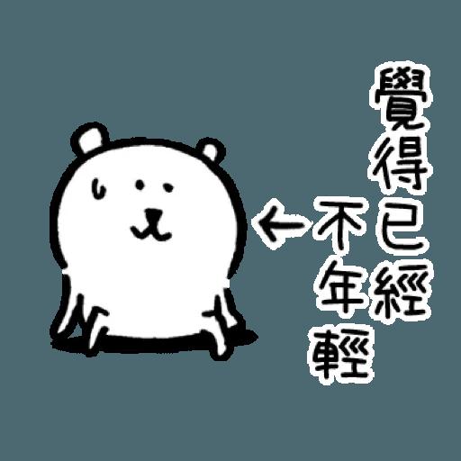 白熊4 - Sticker 4