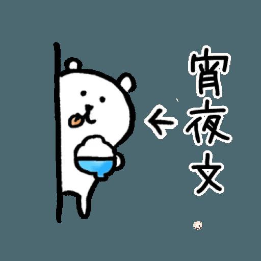 白熊4 - Sticker 13