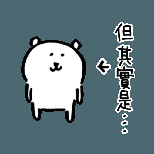 白熊4 - Sticker 19