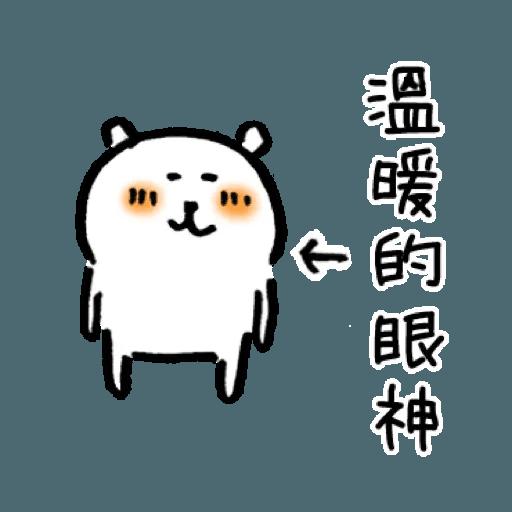白熊4 - Sticker 12