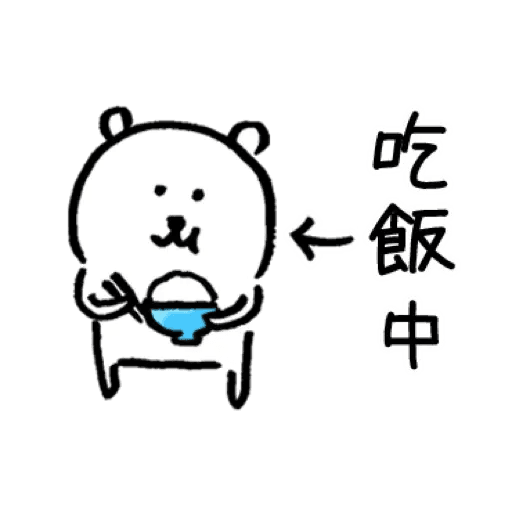 白熊4 - Tray Sticker