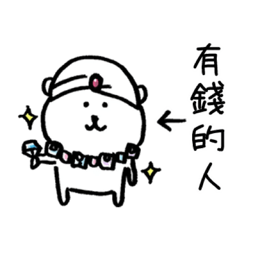 白熊4 - Sticker 2