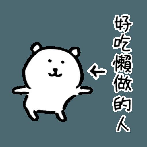 白熊4 - Sticker 15