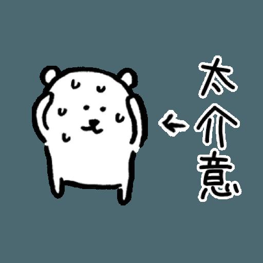 白熊4 - Sticker 16