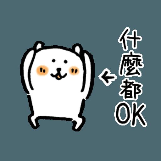 白熊4 - Sticker 11