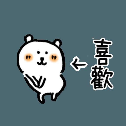 白熊4 - Sticker 23