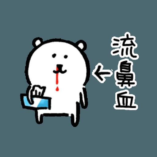 白熊4 - Sticker 9