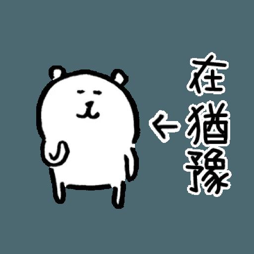 白熊4 - Sticker 29